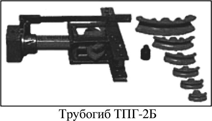 трубогиб типа ТПГ