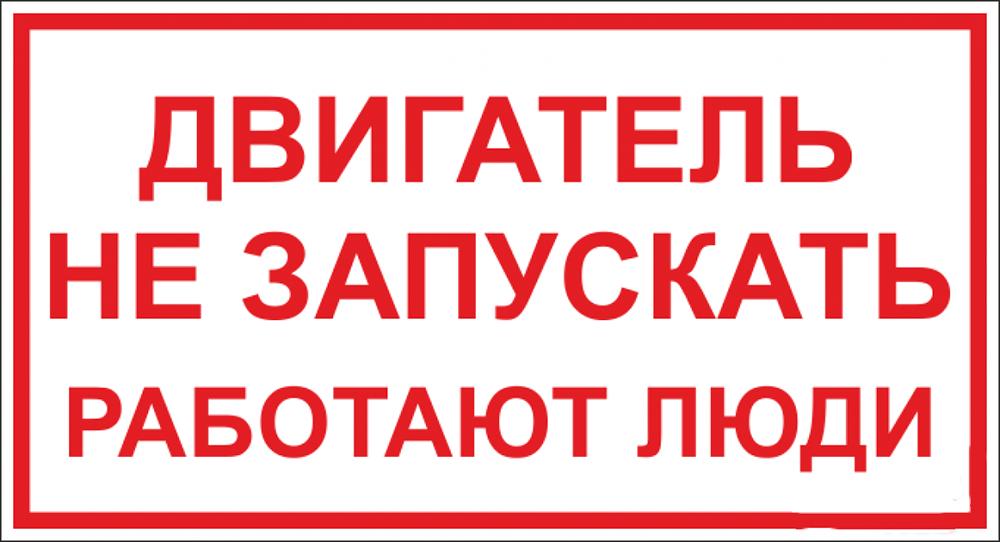 табличка с надписью «Двигатель не запускать! Работают люди!»
