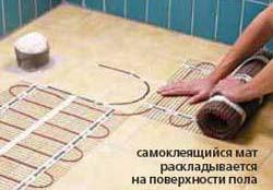 Укладка электрических нагревательных матов