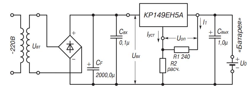 Схема зарядного устройства акамулятора с постоянным выходным напряжением