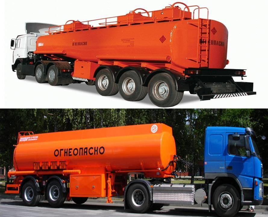Автоцистерны для перевозки нефтепродуктов