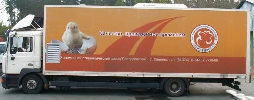 Автомобиль-фургон для перевозки инкубационных яиц