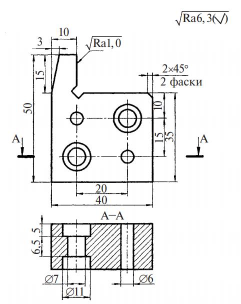 Пример обозначения шероховатости поверхностей
