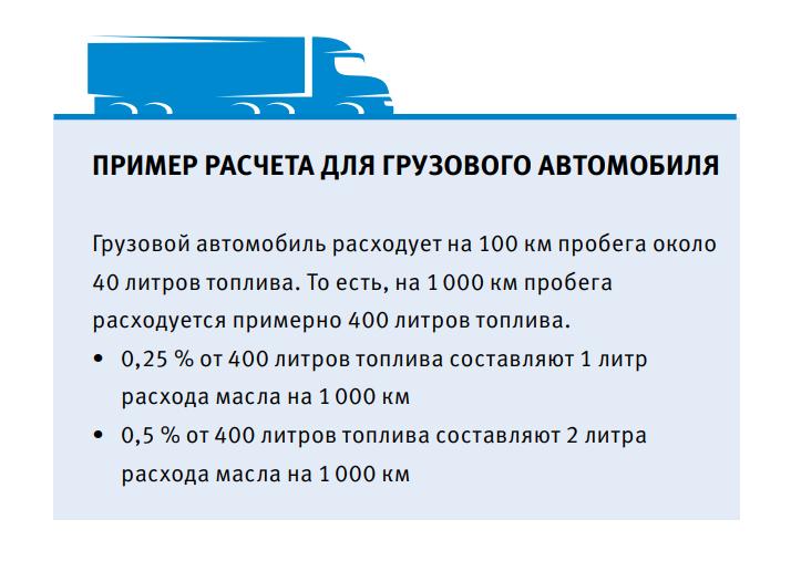 Расчет расхода масла для грузового автомобиля