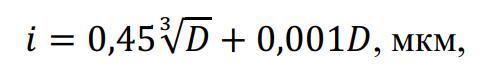 Зависимость между единицей допуска и линейным размером